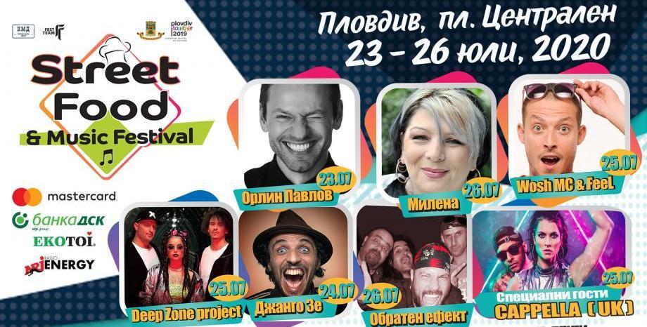 Радио ENERGY и CAPPELLA в Пловдив! STREET FOOD & MUSIC FESTIVAL на площад Централен!