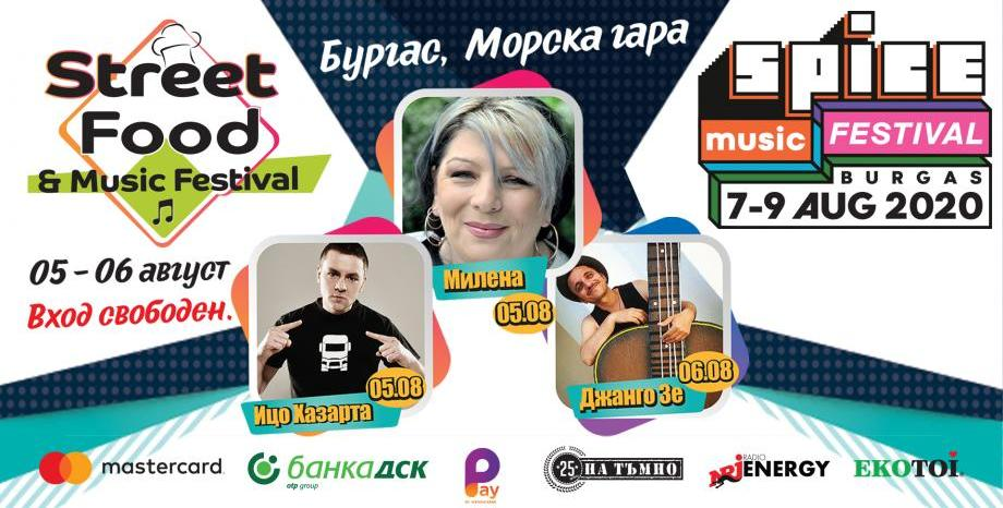 Street Food & Music Festival акостира в Бургас