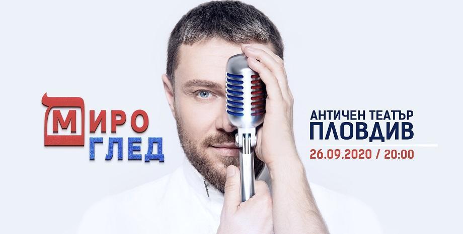 """Миро с концерт """"Мироглед"""" на Античен театър Пловдив"""