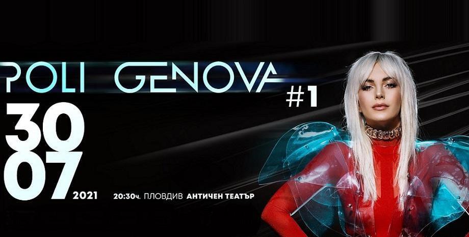 Поли Генова ще представи уникален мултимедиен спектакъл на една сцена с Графа, Любо Киров и още...