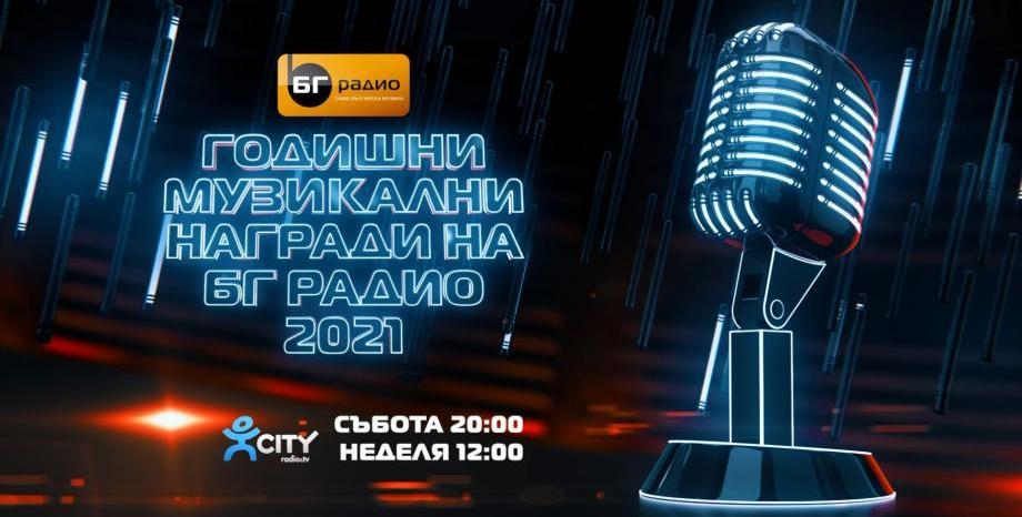 CITY TV излъчва Годишни Музикални Награди на БГ РАДИО 2021 този уикенд