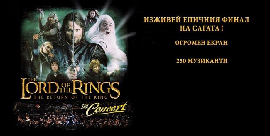 HD eкран и оркестър с 250 музиканта за LORD OF THE RINGS IN CONCERT в Античния театър на 1 и 2 август