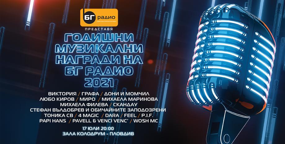 Международен екип готви сензационно шоу на 17 юли в Пловдив!