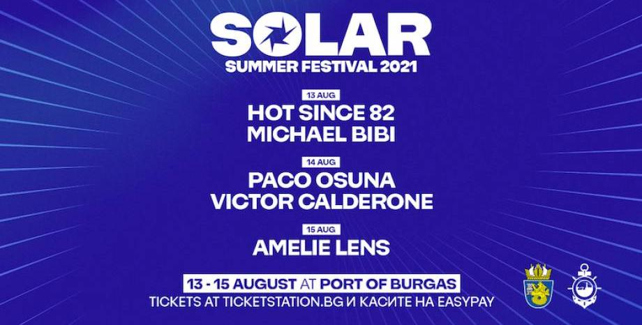 Solar Summer превзема Бургас от 13 до 15 август с 5 световни диджеи!