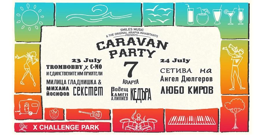 """""""Caravan Party 7"""" ви очаква на 23 и 24 юли в Арапя"""