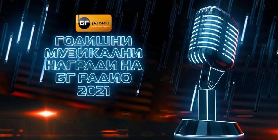 Повторение на Годишните Музикални Награди на БГ Радио на 22, 23, 24 и 25 юли по БГ Радио!