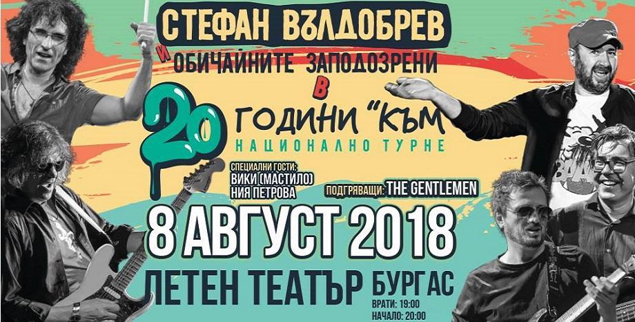 Стефан Вълдобрев и Обичайните заподозрени с концерт в Бургас на 8 август