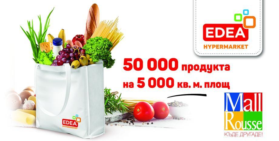 БГ Радио ще гостува на хипермаркет ЕДЕА в Русе!