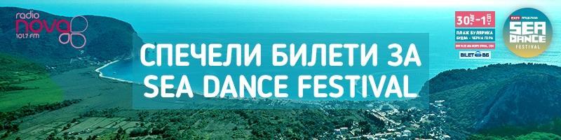 Спечели двоен билет за Sea Dance 2019!