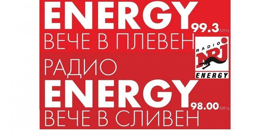 Радио ENERGY вече звучи в Плевен и Сливен!
