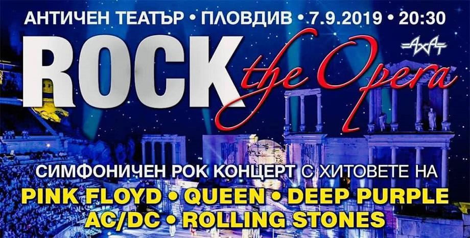 Любопитни факти за част от групите, чиято музика можете да чуете на концерта Rock the Opera