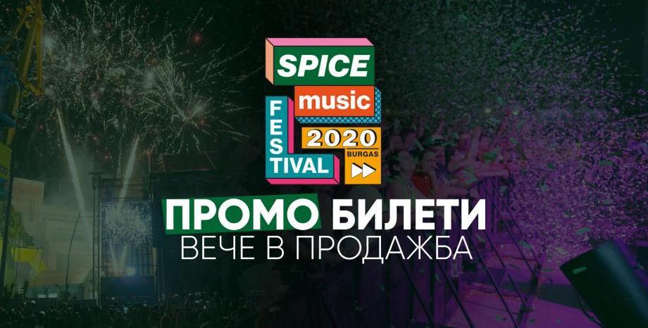 Очаквайте SPICE Music festival 2020!