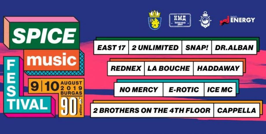 E-Rotic пристигат за SPICE Music Festival в Бургас