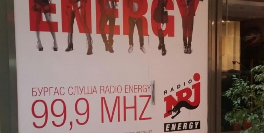 ENERGY турнето по морето продължава в Бургас