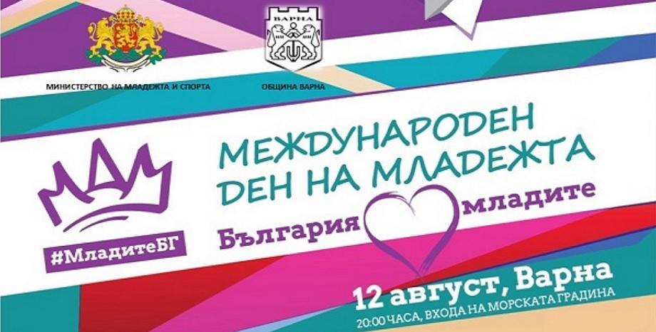 4Magic, Victoria и Pavell & Venci Venc' с концерт по повод Международния ден на младежта