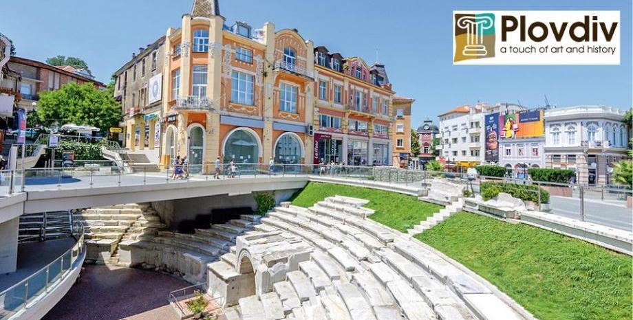 В Пловдив е хубаво по всяко време!