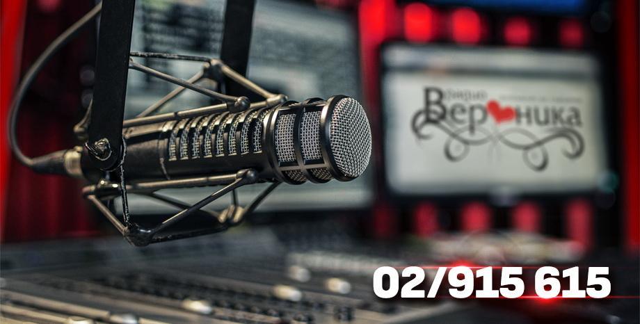 Радио Вероника стартира поздравително шоу