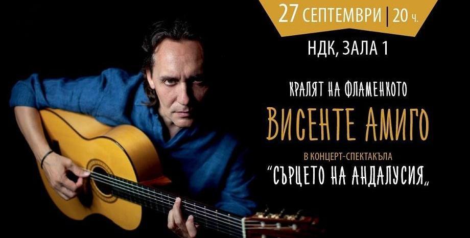 Две седмици до концерта на виртуозния китарист Висенте Амиго - 27 септември, Зала 1 на НДК