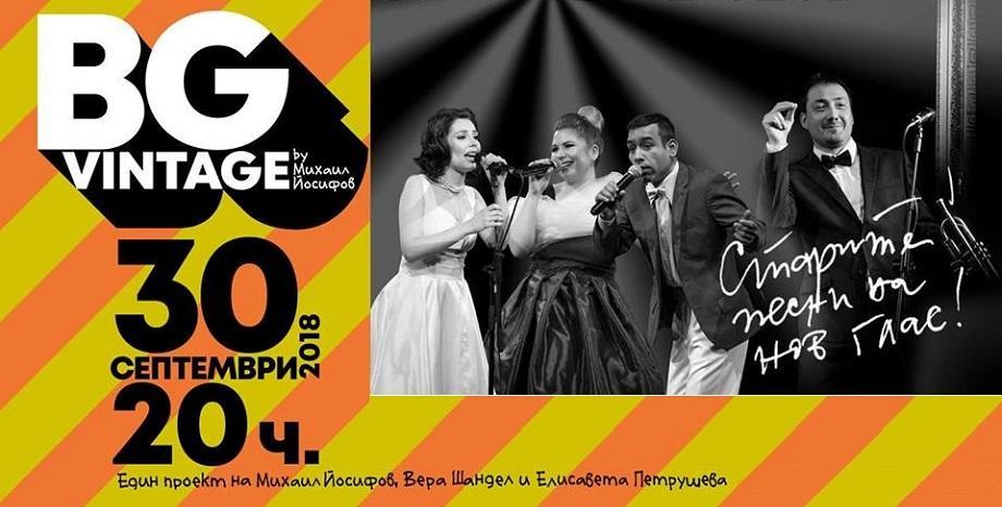 BG Vintage с първи клубен концерт-спектакъл на 30 септември