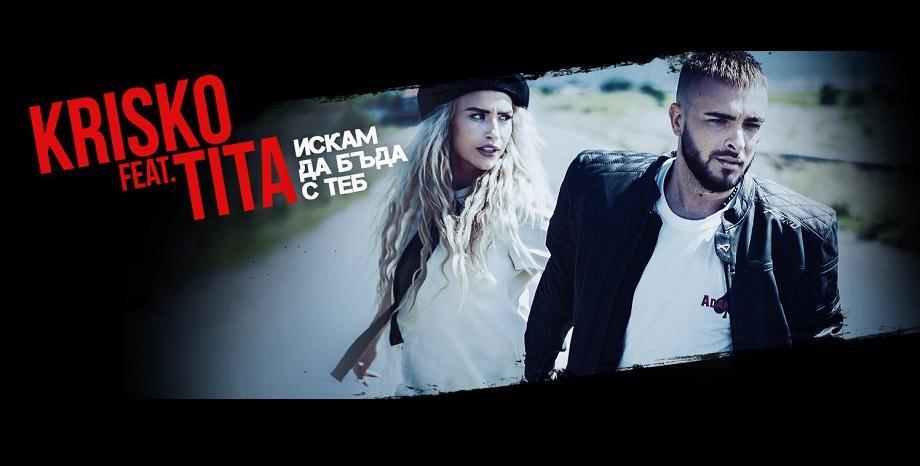Премиера на новата песен на Криско и Тита -