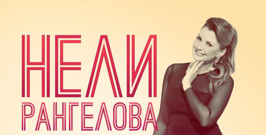 БГ Радио отбелязва рождения ден на Нели Рангелова на 15 септември