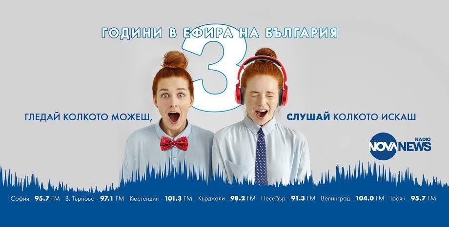 Радио NOVA NEWS – три години в ефира на България