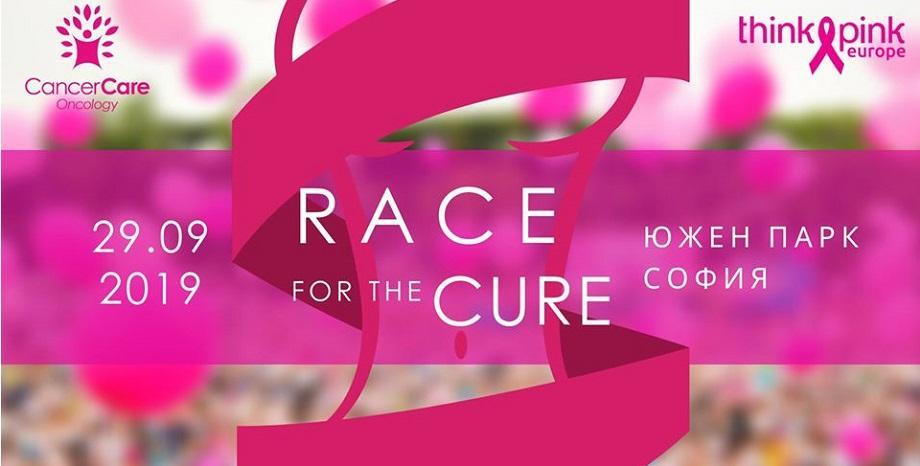 Сани Жекова се включва в Race for the Cure