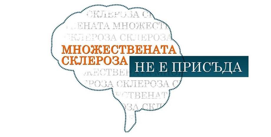 """Пресконференция """"Множествената склероза не е присъда"""" - 19 септември"""