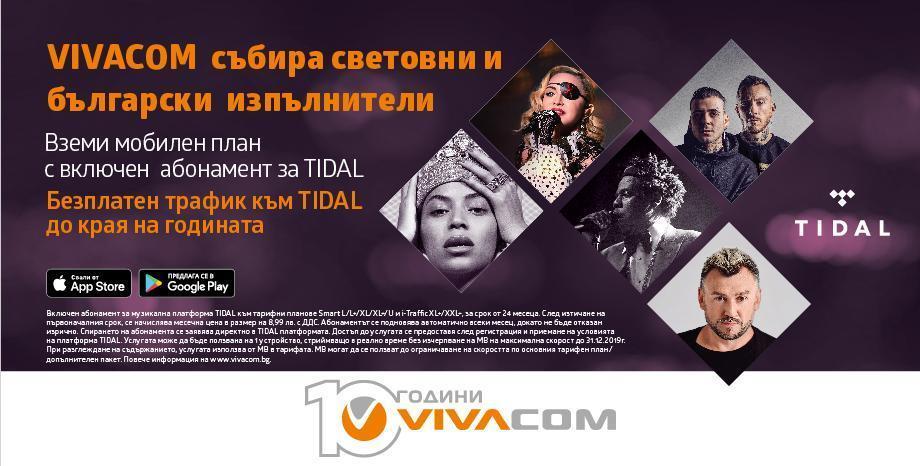 Музикалната платформа TIDAL за първи път в България с мобилни планове от VIVACOM