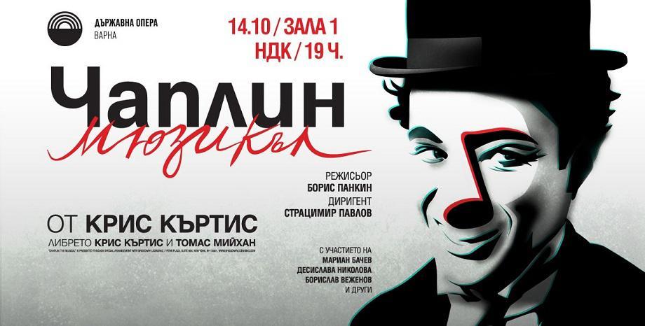 """""""Чаплин"""" се качва на сцената на НДК на 14 октомври"""