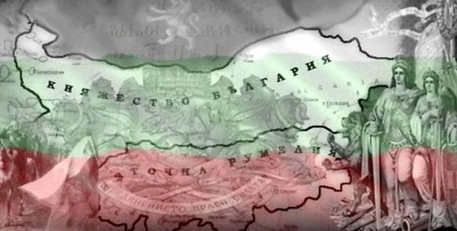 Отбелязваме 135 години от Съединението на Княжество България и Източна Румелия