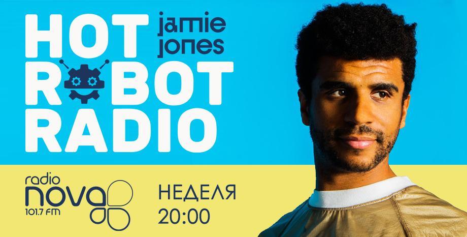 'Hot Robot Radio' на Jamie Jones с премиера по Радио NOVA!