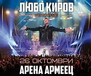 Любо Киров концерт октомври