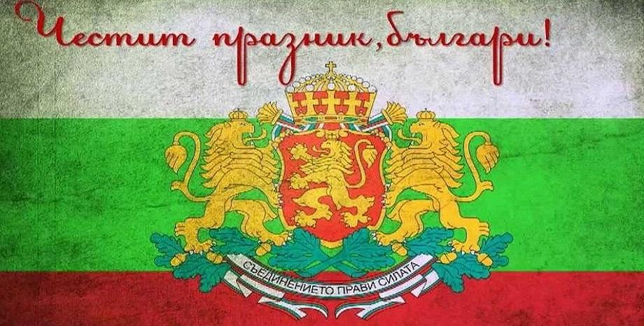 6 септември – Отбелязваме Съединението на Княжество България с Източна Румелия