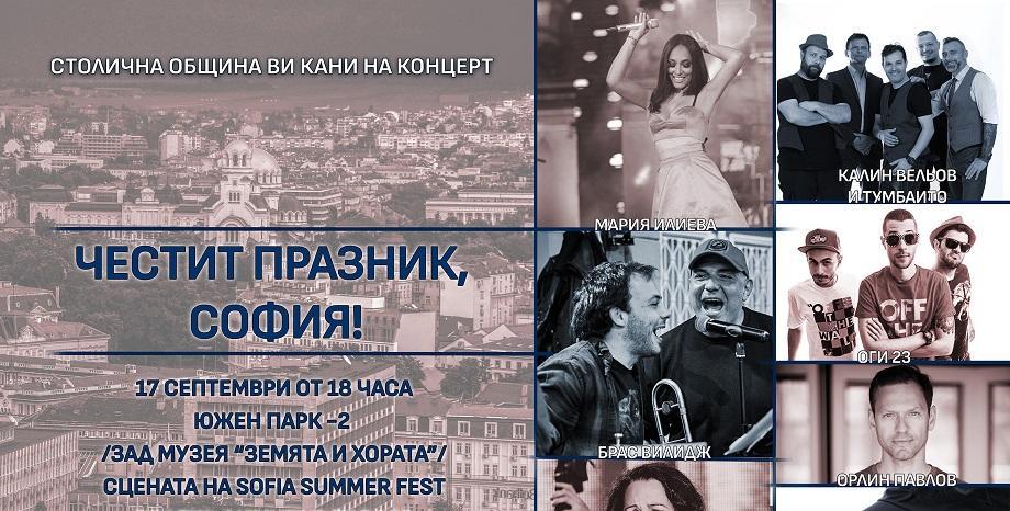 Столична община връчва Наградите за ярки постижения в областта на културата с концерт в Деня на София