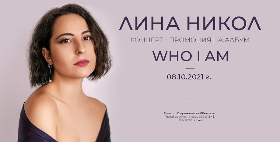 """Лина Никол за свободата да бъде себе си и представянето на своя дебютен албум """"Who I Am"""""""