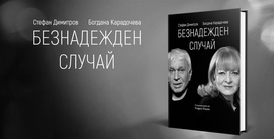 """Представяне на книгата """"Безнадежден случай"""" от Богдана Карадочева и Стефан Димитров"""