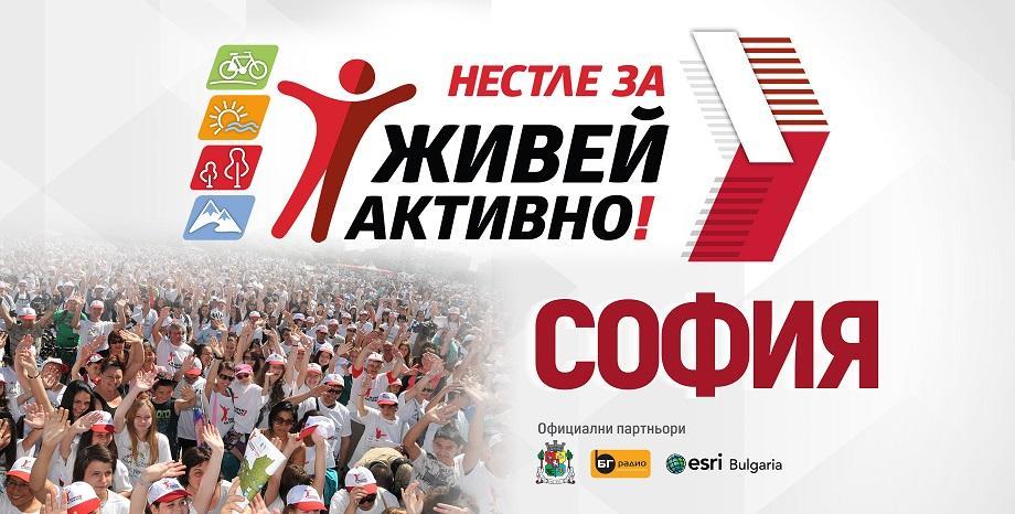 Да подобрим своя рекорд в ходенето пеш и да превърнем София в най-активния град!