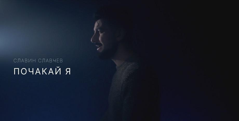 Славин Славчев с нова песен, написана от Константин Цеков и Живка Шопова