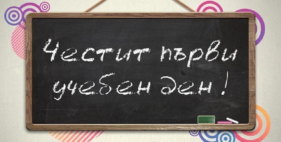 Честит първи учебен ден, скъпи ученици и учители! На добър час!