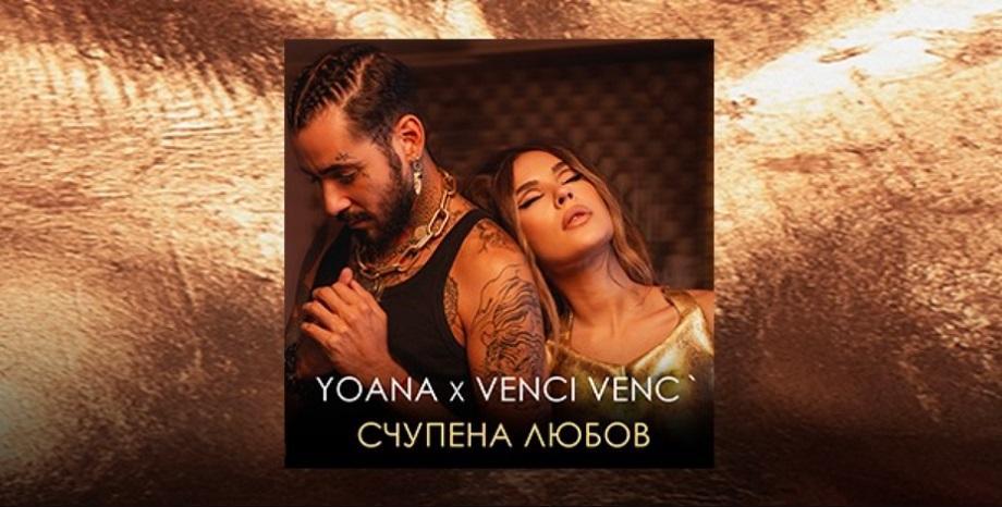 "Yoana и Venci Venc' заедно в ""Счупена любов"""