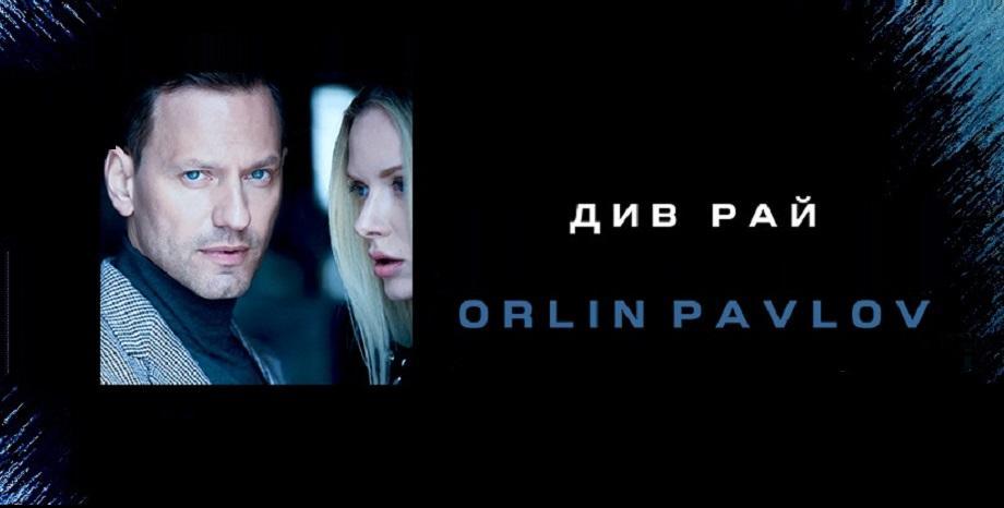 """Орлин Павлов с нов сингъл - """"Див Рай"""", вдъхновен от сериал, в който играе главна роля"""