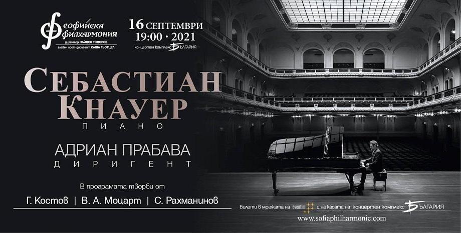 Софийската филхармония открива Сезон 2021/2022 на 16 септември