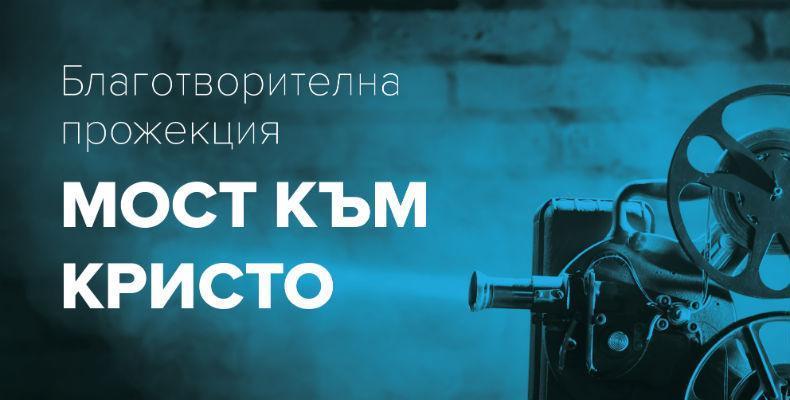 """Благотворителна прожекция на филма на БНТ """"Мост към Кристо"""" за децата на АЛА"""