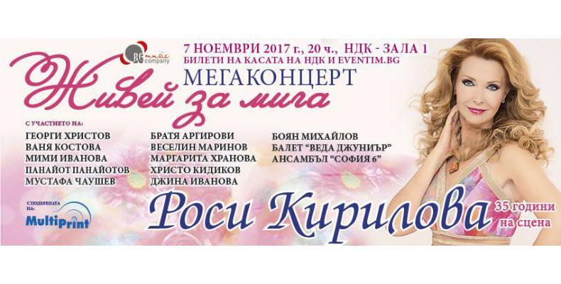 Роси Кирилова представя своите 10 любими български песни по БГ Радио