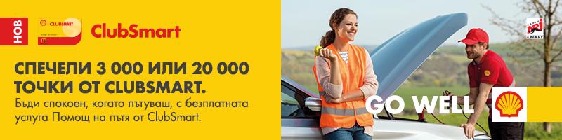 Спечели 20 000 ClubSmart точки от Shell!