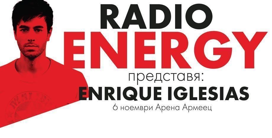 Щастливец от публиката ще участва в шоуто на Енрике Иглесиас в София