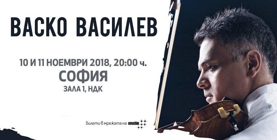 Васко Василев с турне в четири града през ноември