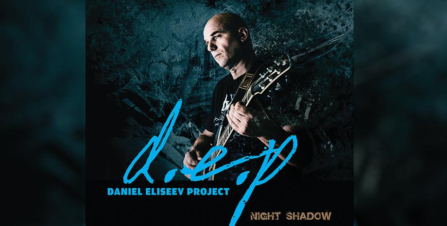 Даниел Елисеев представя първия си авторски албум