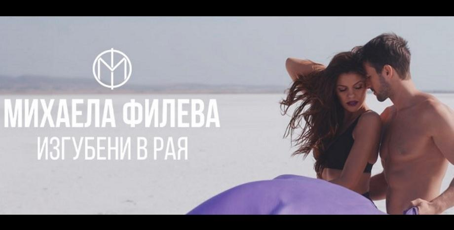 """Михаела Филева представя новата си песен """"Изгубени в рая"""" по  БГ Радио"""